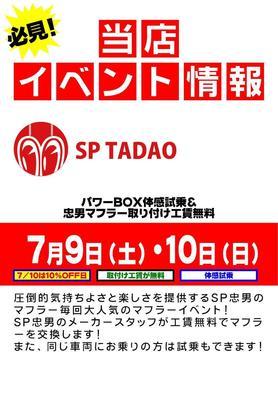 0709SP忠男.JPG
