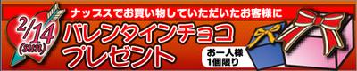 campaign_index_shopevent_img_004.jpg