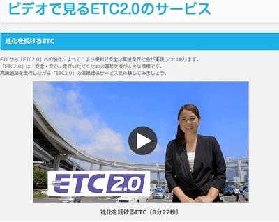 etc2.0.jpg