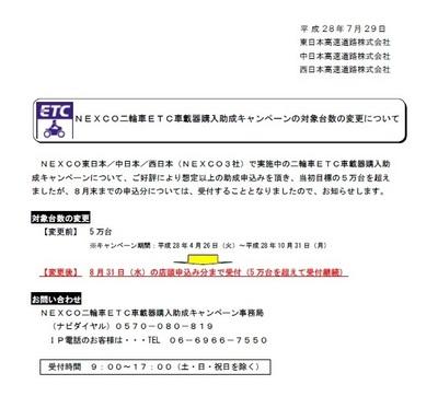 etc助成.jpg