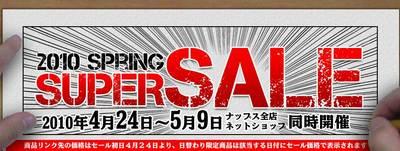 sale_index_header_001.jpg